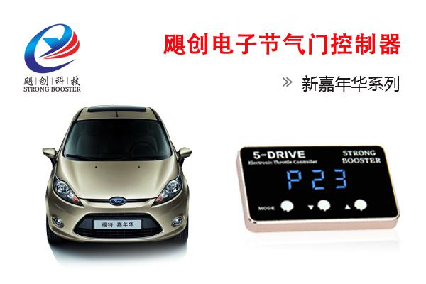 福克斯专用电子油门加速器,提升动力省油好帮手